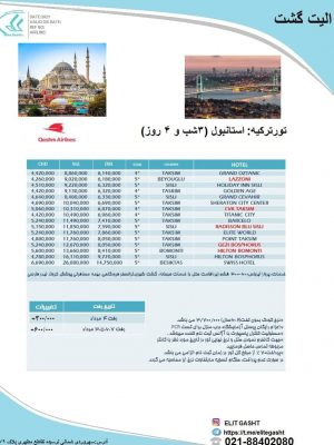 تور ارزان استانبول-tour istanbul