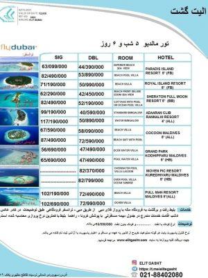 tour maldive-تور مالدیو